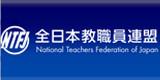 全日本教職員連盟