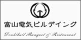 富山電気ビルデイング