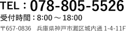 TEL:078-805-5526 受付時間:8:00~18:00|日・祝休み 〒657-0836 兵庫県神戸市灘区城内通1-4-1 1F