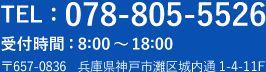 TEL:078-805-5526 受付時間:8:00~18:00 〒657-0836 兵庫県神戸市灘区城内通1-4-1 1F