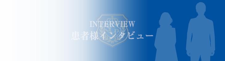 INTERVIEW 患者様インタビュー