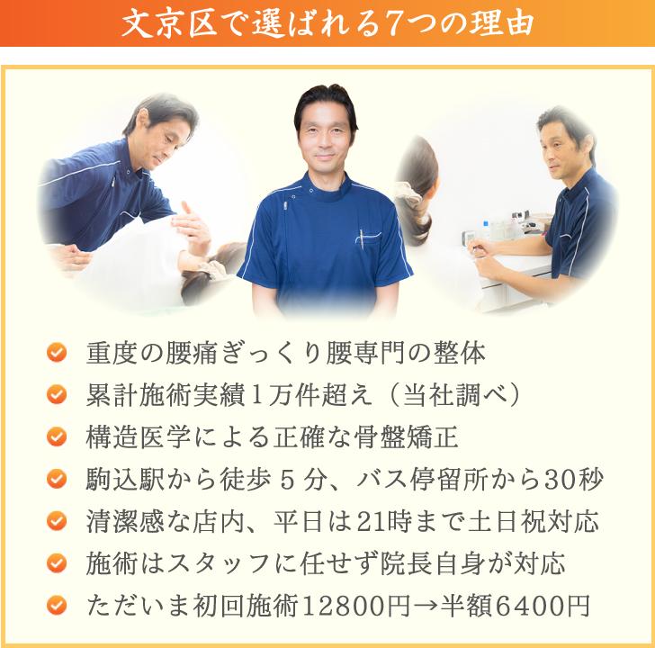 文京区で選ばれる7つの理由