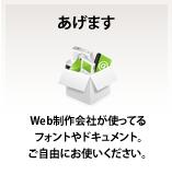 あげます。Web制作会社が使ってるフォントやドキュメント。ご自由にお使いください。