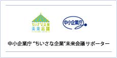 """中小企業庁 """"ちいさな企業""""未来会議サポーター をしております。"""