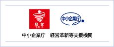 """中小企業庁 経営革新等支援機関 """"経営サポート"""