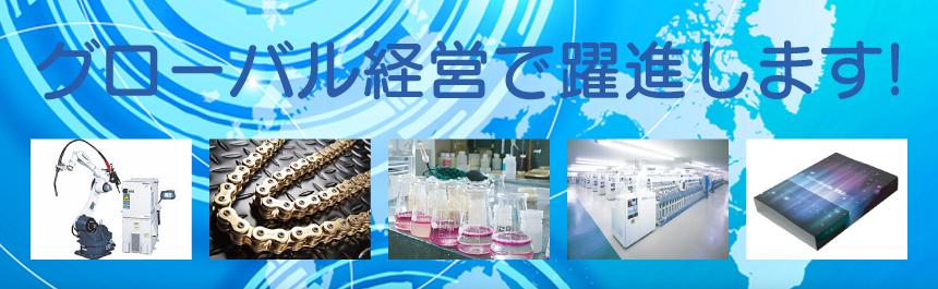 グローバル経営で躍進:加賀機電振興協会