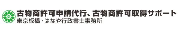 古物商許可申請代行、ビザ(在留資格)取得代行 東京板橋・はなや行政書士事務所