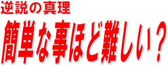 逆説の真理を解く。クーリングオフしてnetが明言します。簡単な事(インターネット詐欺のクーリングオフ)ほど難しい!!東京・埼玉・千葉・神奈川(横浜)・愛知(名古屋)・大阪・広島から全国まで対応!!
