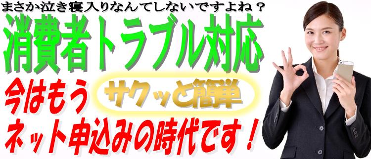 クーリングオフは今はもう東京・神奈川(横浜)・埼玉・千葉・愛知(名古屋)・大阪・広島周辺から全国までクーリングオフしてnetへネット申込みの時代です。