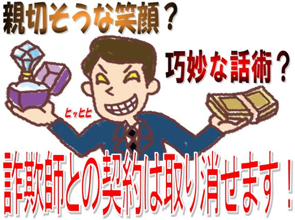 インターネット詐欺業者の親切そうな笑顔や、巧妙な話術に騙された皆様、日本全国クーリングオフしてnetで大事なお金を取り戻しましょう!!東京・埼玉・千葉・神奈川(横浜)・愛知(名古屋)・大阪・広島から全国まで駆け巡ります。