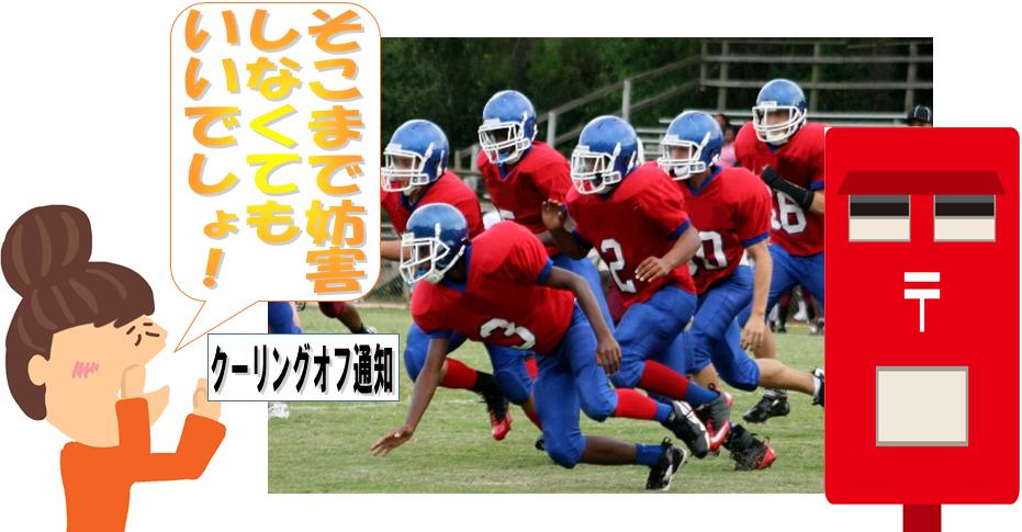 埼玉や千葉そして神奈川(横浜)も見逃しません。クーリングオフ妨害はクーリングオフしてnetで撃退!