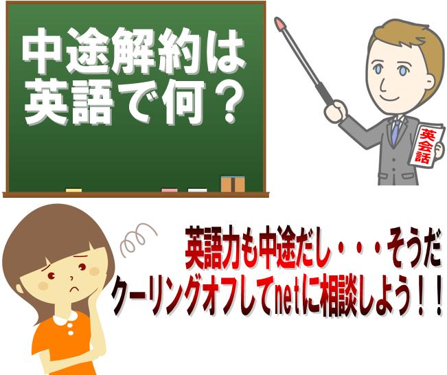 東京と愛知(名古屋)と大阪を狙っています。英会話学校の中途解約ならクーリングオフしてnetが代行します。