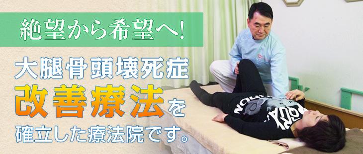 絶望から希望へ!大腿骨頭壊死症改善療法を確立した療法院です。