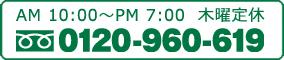 営業時間 AM 10:00~PM 7:00 木曜定休 TEL: 0120-960-619