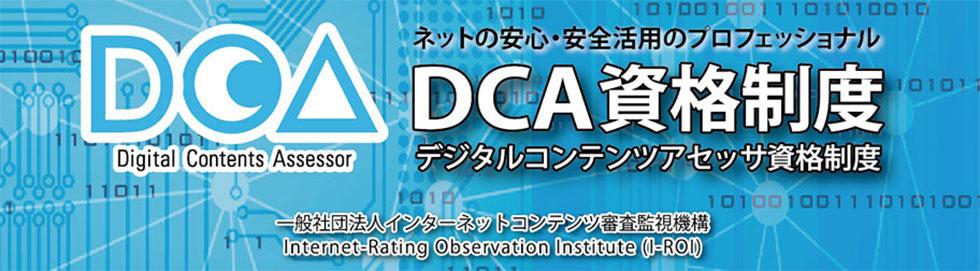 デジタルコンテンツアセッサ(DCA)資格制度