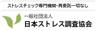 一般社団法人日本ストレス調査協会