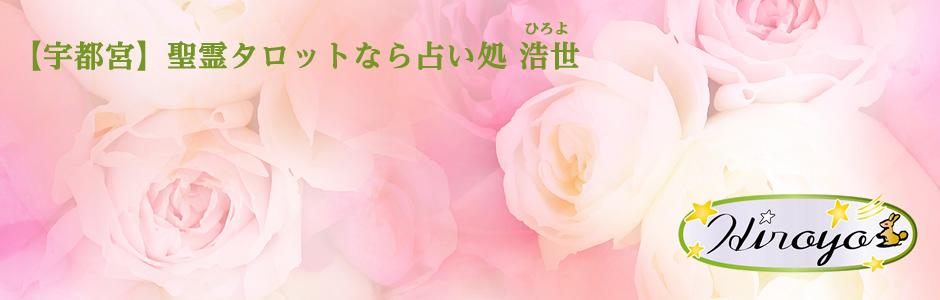 栃木県宇都宮市の占い師☆ 聖霊タロットの占い処 浩世