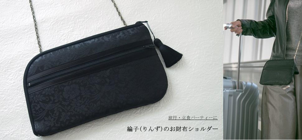 綸子(りんず)ブラックのお財布ショルダーバッグ|ラベンダーサシェ