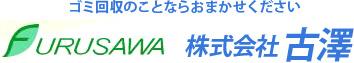 株式会社古澤