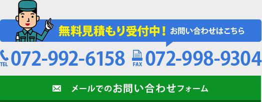 無料見積もり受付中 tel:072-992-6158 メールでのお問い合わせフォーム