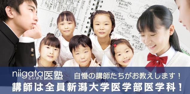 Niigata医塾:自慢の講師たちがお教えします!