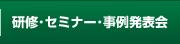 研修・セミナー・事例発表会