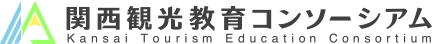 関西観光教育コンソーシアム