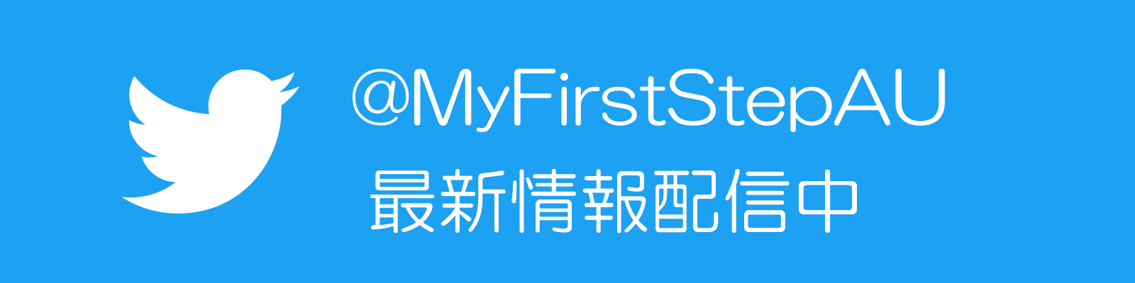 My First Step Twitter公式アカウント