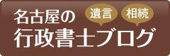名古屋の行政書士ブログ
