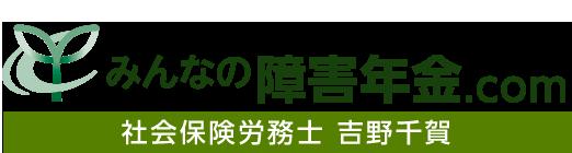 障害年金のことならみんなの障害年金.com|社会保険労務士 吉野千賀