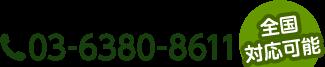 リンク画像:電話:03-6380-8611|全国対応可能