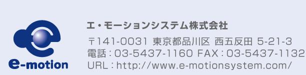 エ・モーションシステム株式会社