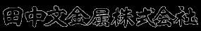 田中文金属株式会社