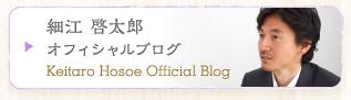 細江 啓太郎  オフィシャルブログ Keitaro Hosoe Official Blog