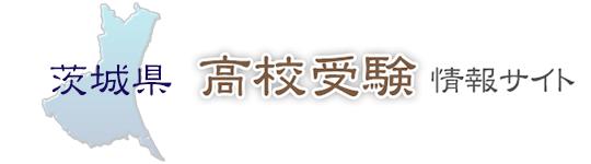 「茨城県」の受験情報サイト