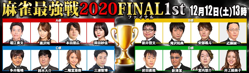 2020 FINAL 1st