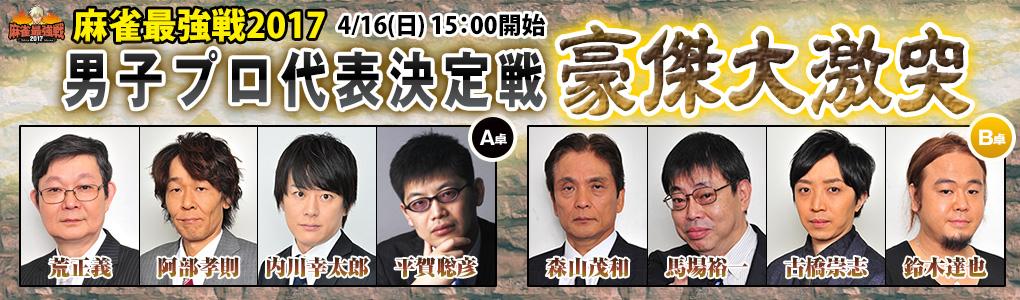 男子プロ代表決定戦・豪傑大激突