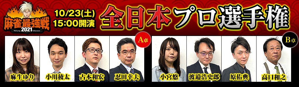 全日本プロ選手権