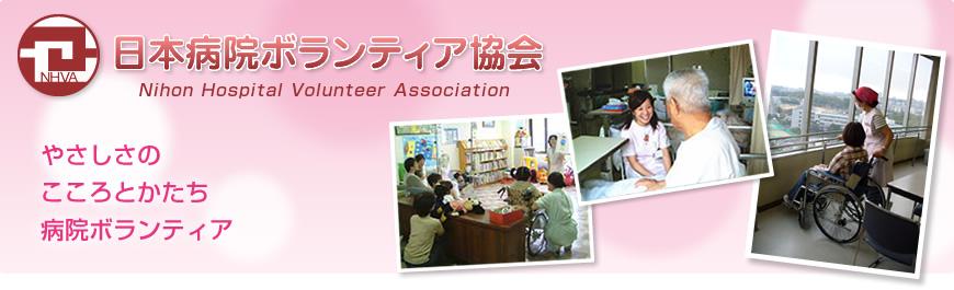 日本病院ボランティア協会