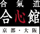 合気道合心館ロゴ