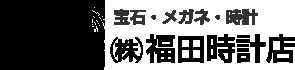 宝石・メガネ・時計の(株)福田時計店|群馬県桐生市
