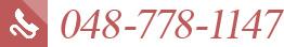 TEL:048-778-1147