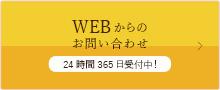 WEBからのお問い合わせ 24時間365日受付中!