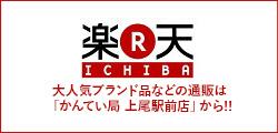 楽天市場 大人気ブランド品などの販売は「かんてい局 上尾駅前店」から!!
