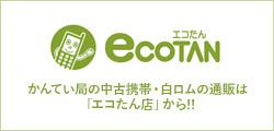 ecoTANエコたん かんてい局の中古携帯・白ロムの通販は「エコたん店」から!!