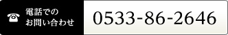 電話でのお問い合わせ:0533-86-2646