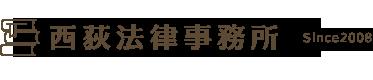 西荻法律事務所 Since2008