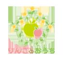 愛知・東海市りんごのおうち│少人数での一時預かり保育、週預かり、プレ保育の事の事ならお任せ下さい