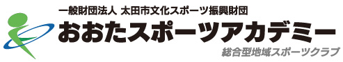 太田スポーツアカデミー