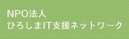 NPO法人ひろしまIT支援ネットワーク